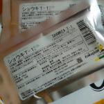 たんぽぽ茶ショウキT-1って??飲んでみた!