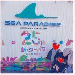 八景島シーパラダイスへ行ってきました♪